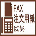 FAX注文票