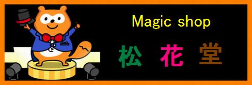 マジックショップ 手品工房 松花堂